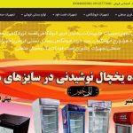 صنایع ایران تجهیز تولید کننده تجهیزات صنعتی و برودتی و یخچال صنعتی