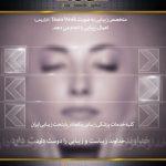 پایتخت زیبایی ایران برترین کلینیک زیبایی در تهران